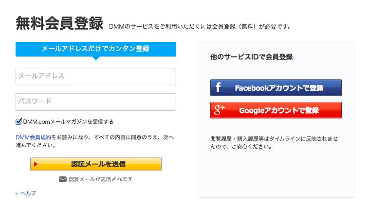 DMM_無料登録1