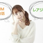『DMM英会話』vs『レアジョブ』MBA留学経験者が比較分析!