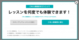 NativeCamp クレジットカード認証