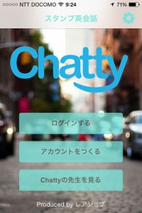 Chattyはじめの画面