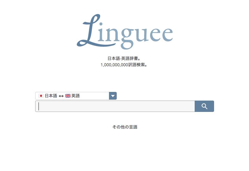 Linguee入力
