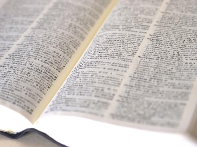 一番長い英単語は18万文字!?