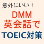 DMM英会話でTOEIC文法対策をやってみた