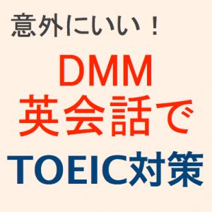 DMM TOEIC