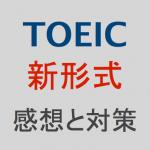 新形式のTOEICを受けた感想と対策