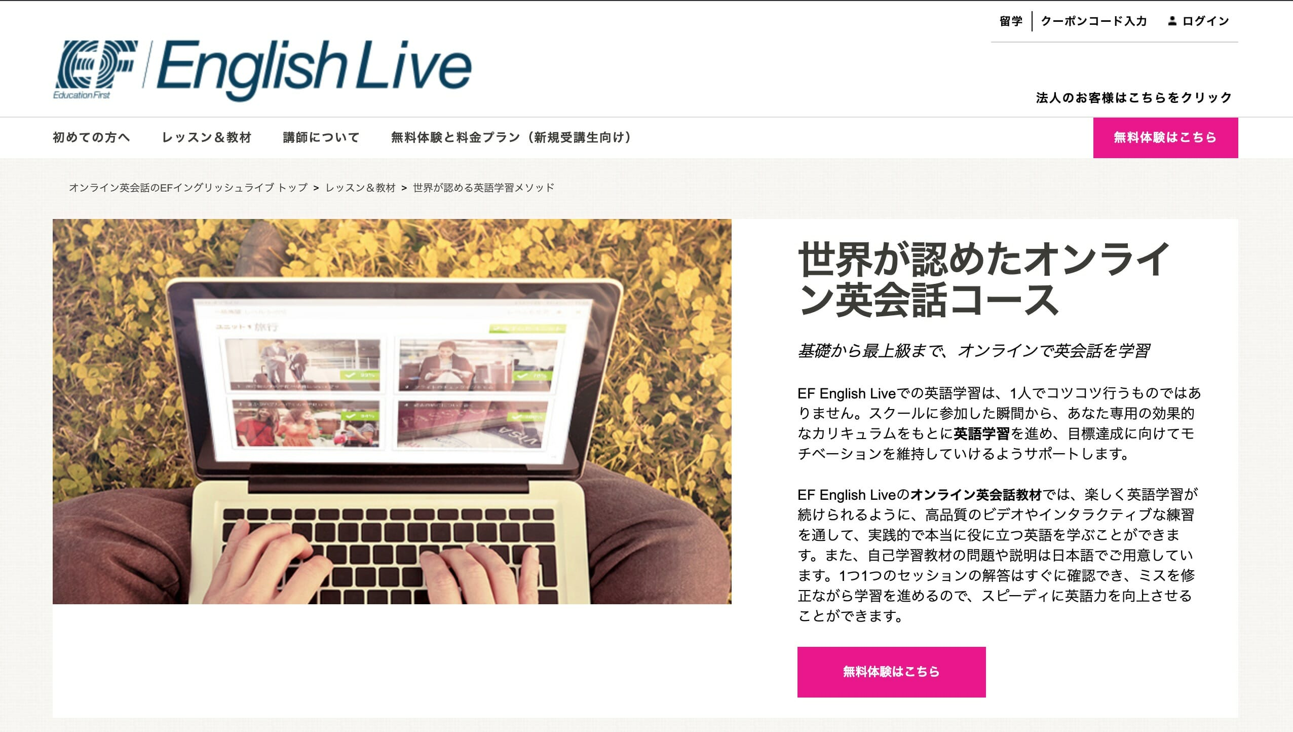 EF English Live (イーエフイングリッシュライブ)