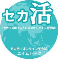 aim-talk(エイムトーク)