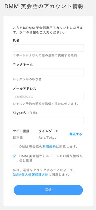 DMM英会話登録2