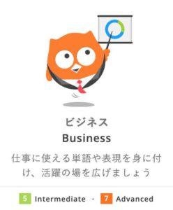 DMM英会話 ビジネス教材
