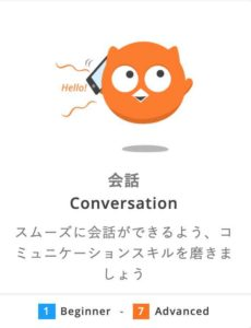 dmm英会話 会話教材