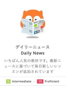 DMM英会話 デイリーニュース