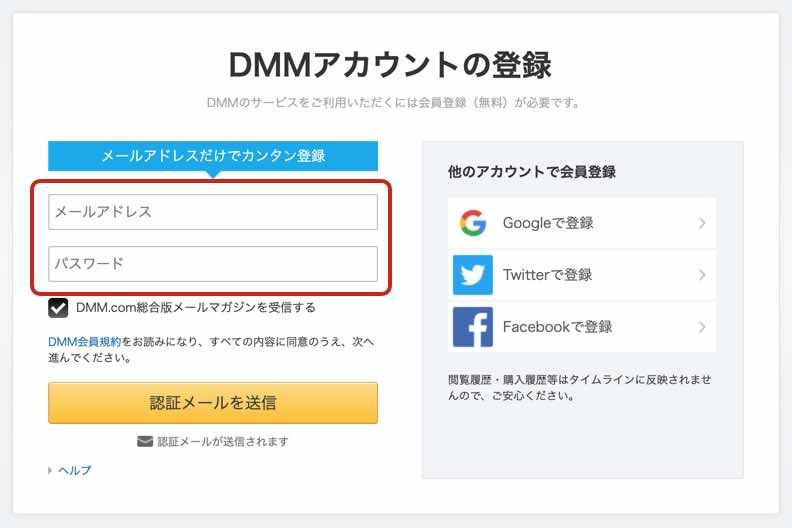 dmm登録1