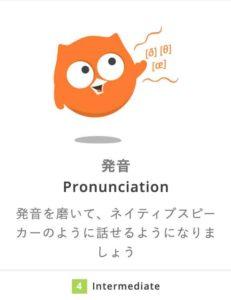 DMM英会話 発音教材