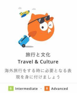 DMM英会話 旅行と文化教材