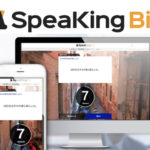 ビジネス英語脳教材「SpeaKing Biz」をレビュー※クーポンコード有